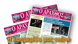 Δείτο το τρέχον φύλλο της εφημερίδας μας Οnline